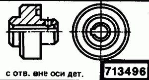 Код классификатора ЕСКД 713496