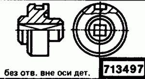 Код классификатора ЕСКД 713497