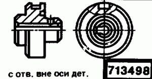 Код классификатора ЕСКД 713498