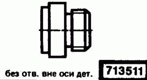 Код классификатора ЕСКД 713511