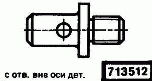 Код классификатора ЕСКД 713512