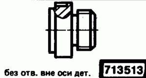 Код классификатора ЕСКД 713513