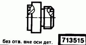 Код классификатора ЕСКД 713515