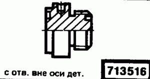 Код классификатора ЕСКД 713516