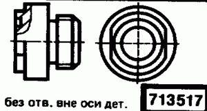 Код классификатора ЕСКД 713517