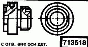 Код классификатора ЕСКД 713518