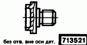 Код классификатора ЕСКД 713521