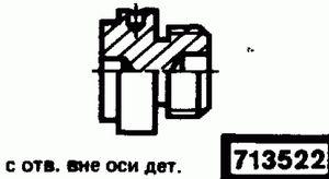 Код классификатора ЕСКД 713522