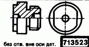 Код классификатора ЕСКД 713523