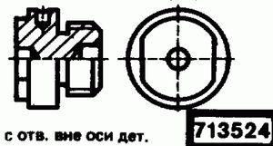 Код классификатора ЕСКД 713524
