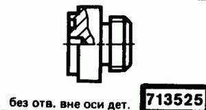 Код классификатора ЕСКД 713525