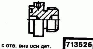 Код классификатора ЕСКД 713526