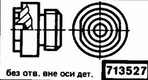 Код классификатора ЕСКД 713527