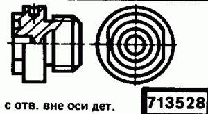 Код классификатора ЕСКД 713528