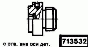 Код классификатора ЕСКД 713532