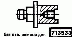Код классификатора ЕСКД 713533