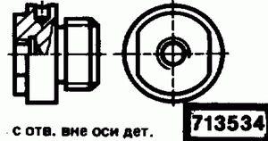 Код классификатора ЕСКД 713534