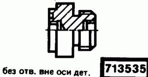 Код классификатора ЕСКД 713535