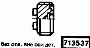 Код классификатора ЕСКД 713537