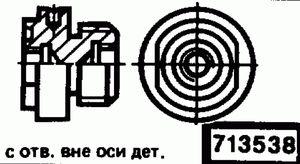 Код классификатора ЕСКД 713538