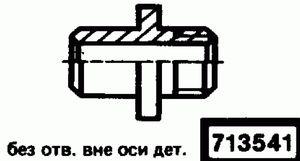 Код классификатора ЕСКД 713541
