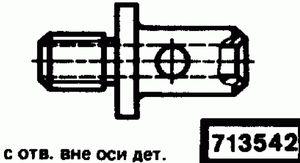 Код классификатора ЕСКД 713542