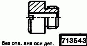 Код классификатора ЕСКД 713543
