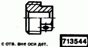 Код классификатора ЕСКД 713544