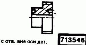 Код классификатора ЕСКД 713546