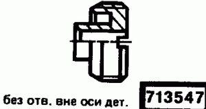 Код классификатора ЕСКД 713547