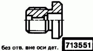 Код классификатора ЕСКД 713551