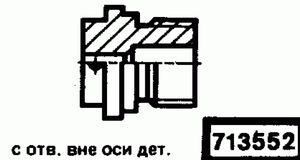 Код классификатора ЕСКД 713552