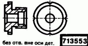 Код классификатора ЕСКД 713553
