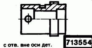 Код классификатора ЕСКД 713554