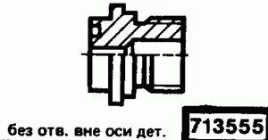 Код классификатора ЕСКД 713555