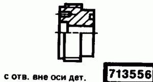 Код классификатора ЕСКД 713556