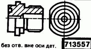 Код классификатора ЕСКД 713557