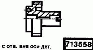 Код классификатора ЕСКД 713558