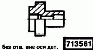 Код классификатора ЕСКД 713561