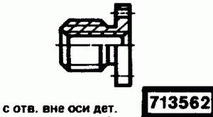 Код классификатора ЕСКД 713562