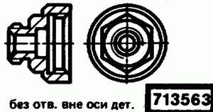 Код классификатора ЕСКД 713563