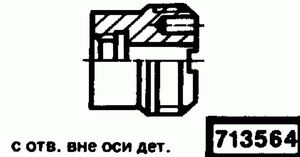 Код классификатора ЕСКД 713564