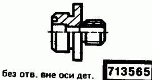 Код классификатора ЕСКД 713565