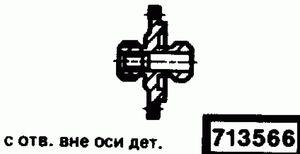 Код классификатора ЕСКД 713566
