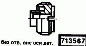 Код классификатора ЕСКД 713567