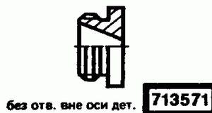 Код классификатора ЕСКД 713571