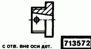 Код классификатора ЕСКД 713572