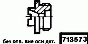 Код классификатора ЕСКД 713573