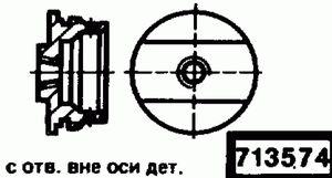 Код классификатора ЕСКД 713574