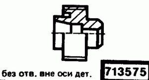 Код классификатора ЕСКД 713575